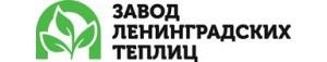ЗАВОД ЛЕНИНГРАДСКИХ ТЕПЛИЦ