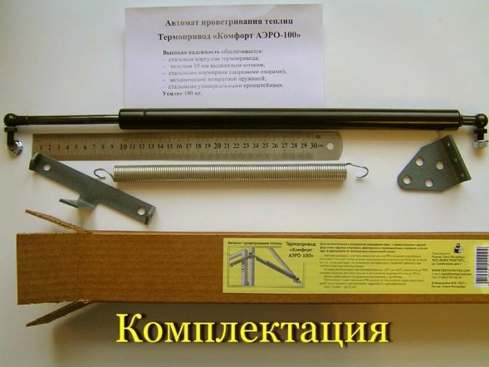 Термопривод Комфорт АЭРО-100